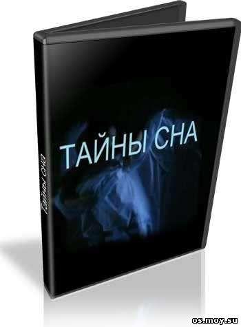 осознанные сновидения видеоурок м. радуга